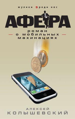 КОЛЫШЕВСКИЙ А. Афера. Роман о мобильных махинациях