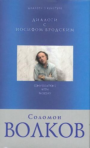 ВОЛКОВ С. Диалоги с Иосифом Бродским