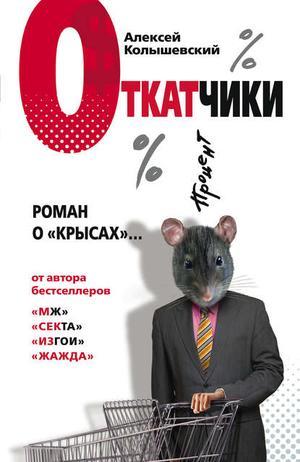 КОЛЫШЕВСКИЙ А. Откатчики. Роман о «крысах»