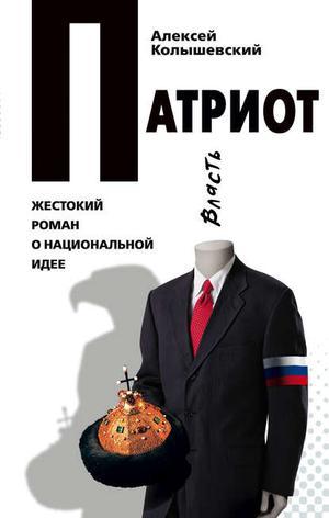 КОЛЫШЕВСКИЙ А. Патриот. Жестокий роман о национальной идее