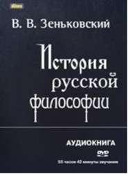 ЗЕНЬКОВСКИЙ В. АУДИОКНИГА MP3. История русской философии