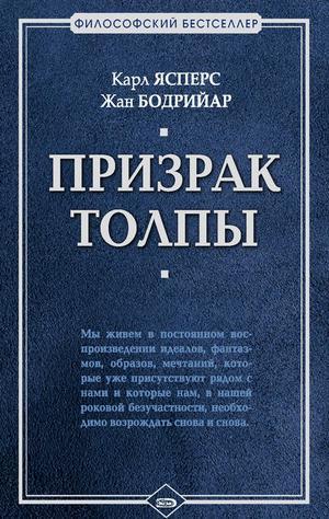 БОДРИЙАР Ж., ЯСПЕРС К. Призрак толпы (сборник)