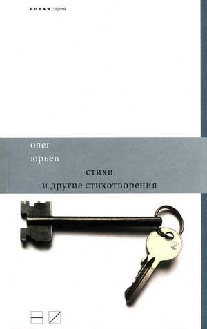 ЮРЬЕВ О. Стихи и другие стихотворения