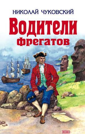 ЧУКОВСКИЙ Н. Водители фрегатов