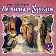 ЛАГЕРЛЕФ С. АУДИОКНИГА MP3. Легенды о Христе