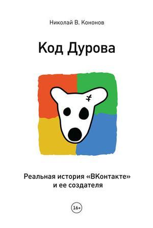 КОНОНОВ Н. Код Дурова. Реальная история «ВКонтакте» и ее создателя