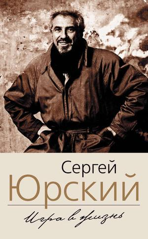 ЮРСКИЙ С. Игра в жизнь