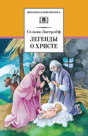 ЛАГЕРЛЕФ С. Легенды о Христе