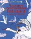 ЛАГЕРЛЕФ С. Чудесное путешествие Нильса с дикими гусями