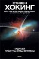 ХОКИНГ С. Будущее пространства-времени