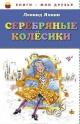ЯХНИН Л. Серебряные колесики.