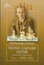 АЛЕХИН А. Полное собрание партий с авторскими комментариями. Том 3. 1926-1931