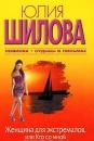 ШИЛОВА Ю. Женщина для экстремалов, или Кто со мной прогуляться под луной? ( Pocket book )