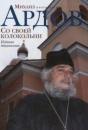 АРДОВ М. Со своей колокольни