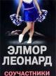 ЛЕОНАРД Э. Соучастники