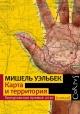 УЭЛЬБЕК М. Карта и территория