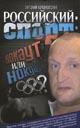 КАЧАНОВСКИЙ В. Российский спорт: нокаут или нокдаун?
