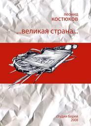 КОСТЮКОВ Л. АУДИОКНИГА MP3. Великая страна