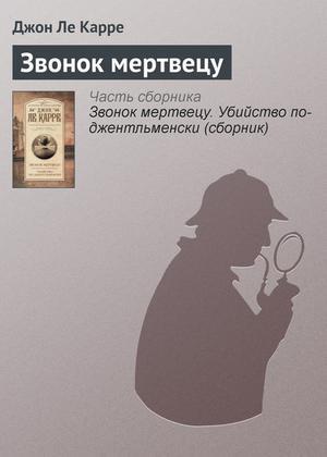 ЛЕ КАРРЕ Д. Звонок мертвецу