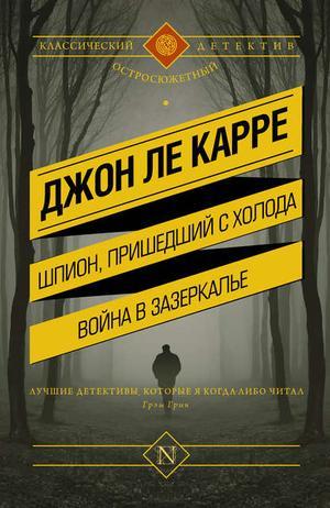 ЛЕ КАРРЕ Д. Шпион, пришедший с холода. Война в Зазеркалье (сборник)