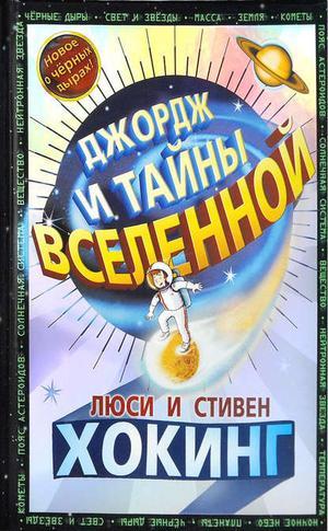 ГАЛЬФАР К., ХОКИНГ С., ХОКИНГ Л. Джордж и тайны Вселенной