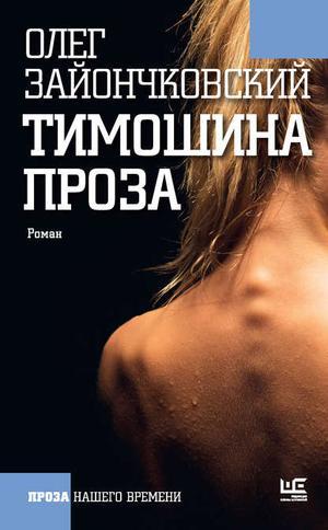 ЗАЙОНЧКОВСКИЙ О. Тимошина проза (сборник)