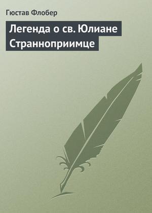ФЛОБЕР Г. Легенда о св. Юлиане Странноприимце