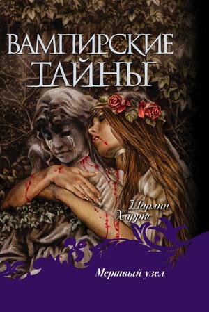 ХАРРИС Ш. Мертвый узел