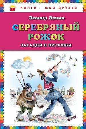 ЯХНИН Л. Серебряный рожок. Загадки и потешки