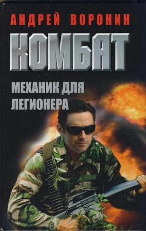 ВОРОНИН А. Комбат. Механик для легионера