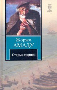 АМАДУ Ж. Старые моряки