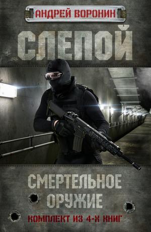 ВОРОНИН А. Андрей Воронин. Слепой. Смертельное оружие. 4 книги