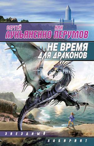 ЛУКЬЯНЕНКО С., ПЕРУМОВ Н. Не время для драконов