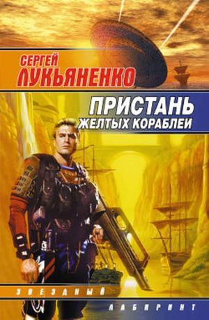 ЛУКЬЯНЕНКО С. Пристань желтых кораблей (Сборник)