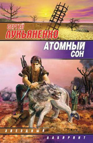 ЛУКЬЯНЕНКО С. Кобланды-батыр и Барса-Кельмес