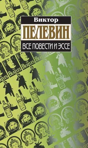 ПЕЛЕВИН В. Все повести и эссе