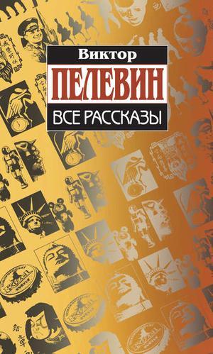 ПЕЛЕВИН В. Все рассказы (Сборник)