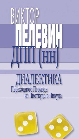 ПЕЛЕВИН В. Македонская критика французской мысли