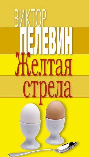 ПЕЛЕВИН В. Желтая стрела (сборник)