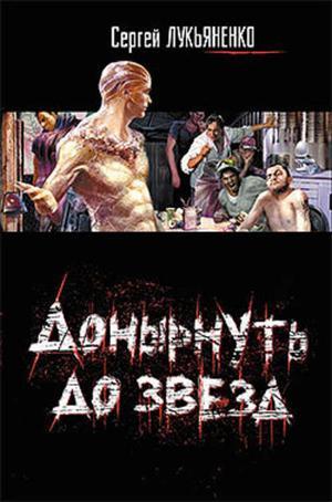 ЛУКЬЯНЕНКО С. Донырнуть до звезд (сборник)