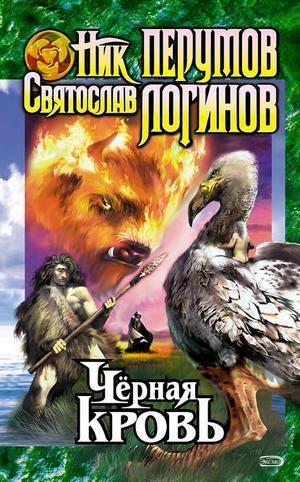 ЛОГИНОВ С., ПЕРУМОВ Н. Черная кровь