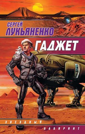 ЛУКЬЯНЕНКО С. Гаджет (сборник)
