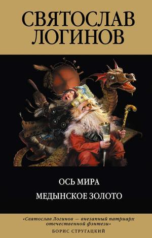 ЛОГИНОВ С. Медынское золото