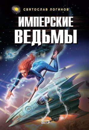 ЛОГИНОВ С. Имперские ведьмы