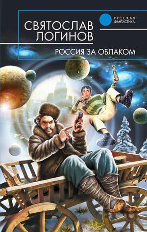 ЛОГИНОВ С. Россия за облаком