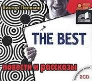 ПЕЛЕВИН В. АУДИОКНИГА MP3. The Best. Повести и рассказы