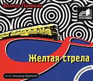 ПЕЛЕВИН В. АУДИОКНИГА MP3. Желтая стрела (сборник)