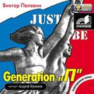 ПЕЛЕВИН В. АУДИОКНИГА MP3. Generation «P» (Поколение «Пи»)