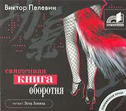 ПЕЛЕВИН В. АУДИОКНИГА MP3. Священная книга оборотня