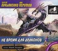 ЛУКЬЯНЕНКО С., ПЕРУМОВ Н. АУДИОКНИГА MP3. Не время для драконов